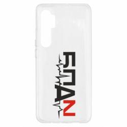 Чохол для Xiaomi Mi Note 10 Lite Ритм БПАН