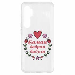Чохол для Xiaomi Mi Note 10 Lite Найдобріша бабуся