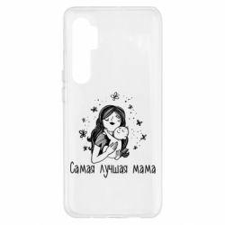 Чохол для Xiaomi Mi Note 10 Lite Найкраща мама