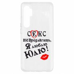 Чохол для Xiaomi Mi Note 10 Lite Секс не пропонувати, я люблю Юлю!