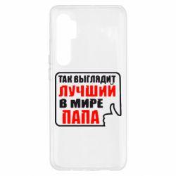 Чохол для Xiaomi Mi Note 10 Lite Так виглядає кращий тато