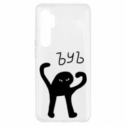 Чехол для Xiaomi Mi Note 10 Lite ЪУЪ СЪУКА