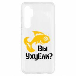 Чехол для Xiaomi Mi Note 10 Lite УхуЕли?