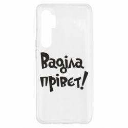 Чохол для Xiaomi Mi Note 10 Lite Ваділа прівєт!