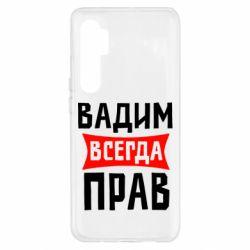 Чохол для Xiaomi Mi Note 10 Lite Вадим завжди правий