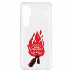 Чехол для Xiaomi Mi Note 10 Lite Вогонь запеклих не пече