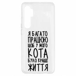 Чохол для Xiaomi Mi Note 10 Lite Я багато працюю