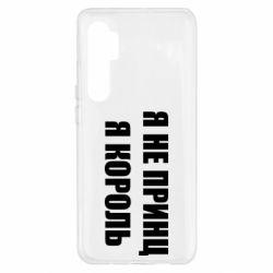 Чохол для Xiaomi Mi Note 10 Lite Я не принц я король