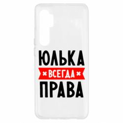 Чохол для Xiaomi Mi Note 10 Lite Юлька завжди права