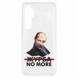Чехол для Xiaomi Mi Note 10 Lite Журба no more