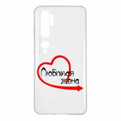 Чехол для Xiaomi Mi Note 10 Любимая жена