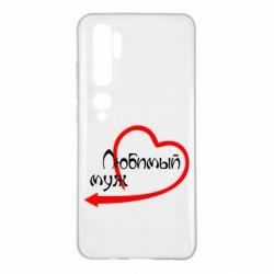 Чехол для Xiaomi Mi Note 10 Любимый муж
