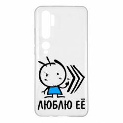 Чехол для Xiaomi Mi Note 10 Люблю её Boy