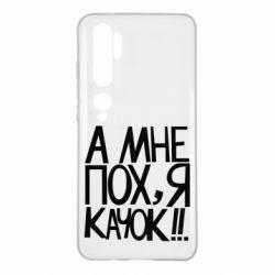 Чехол для Xiaomi Mi Note 10 Мне пох - я качок