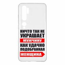 Чехол для Xiaomi Mi Note 10 Ничто так не украшает мужчину