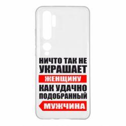 Чехол для Xiaomi Mi Note 10 Ничто так не украшает женщину