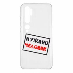 Чохол для Xiaomi Mi Note 10 Потрібний чоловік