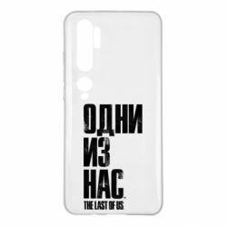 Чохол для Xiaomi Mi Note 10 Одні з нас