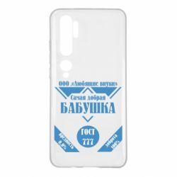 Чохол для Xiaomi Mi Note 10 ТОВ люблячі онуки