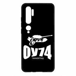 Чехол для Xiaomi Mi Note 10 Оу-74