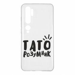 Чехол для Xiaomi Mi Note 10 Папа умный