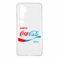 Чехол для Xiaomi Mi Note 10 Пийте Coca, іжте Сало