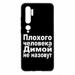 Чехол для Xiaomi Mi Note 10 Плохого человека Димой не назовут