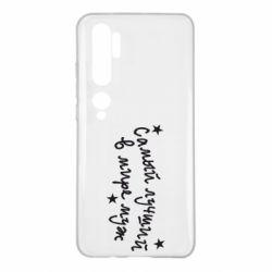 Чехол для Xiaomi Mi Note 10 Самый лучший в Мире муж
