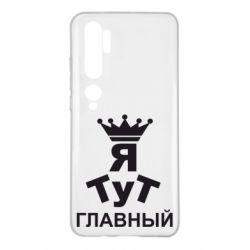 Чехол для Xiaomi Mi Note 10 Тут Я главный