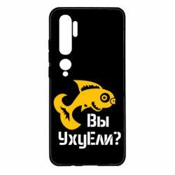 Чехол для Xiaomi Mi Note 10 УхуЕли?