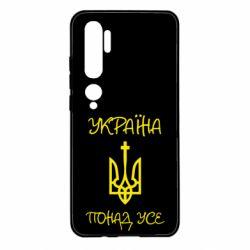 Чехол для Xiaomi Mi Note 10 Україна понад усе! (з гербом)