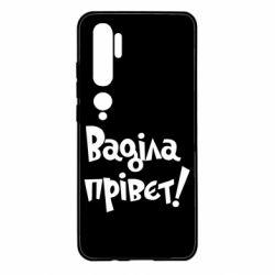 Чохол для Xiaomi Mi Note 10 Ваділа прівєт!