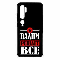 Чехол для Xiaomi Mi Note 10 Вадим решает все!