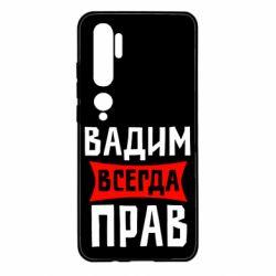 Чохол для Xiaomi Mi Note 10 Вадим завжди правий