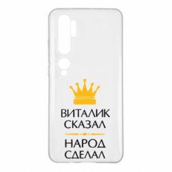 Чехол для Xiaomi Mi Note 10 Виталик сказал - народ сделал