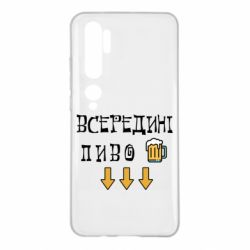 Чехол для Xiaomi Mi Note 10 Всередині пиво