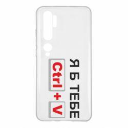 Чохол для Xiaomi Mi Note 10 Я б тобі Ctrl+V