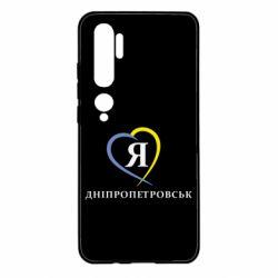 Чехол для Xiaomi Mi Note 10 Я люблю Дніпропетровськ