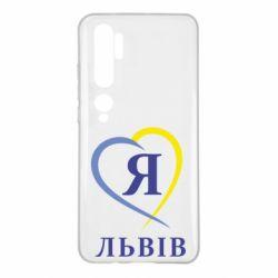 Чехол для Xiaomi Mi Note 10 Я люблю Львів