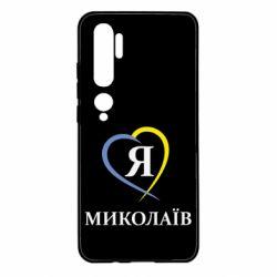 Чехол для Xiaomi Mi Note 10 Я люблю Миколаїв