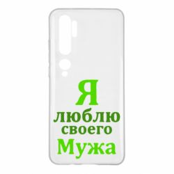 Чехол для Xiaomi Mi Note 10 Я люблю своего Мужа