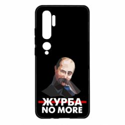 Чехол для Xiaomi Mi Note 10 Журба no more