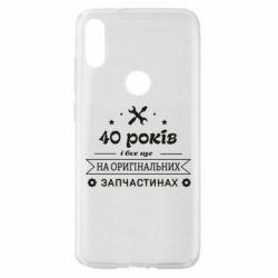 Чохол для Xiaomi Mi Play 40 років на оригінальних запчастинах