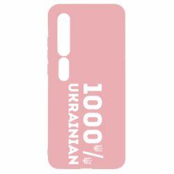 Чехол для Xiaomi Mi10/10 Pro 1000% Українець