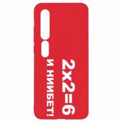 Чехол для Xiaomi Mi10/10 Pro 2х2=6
