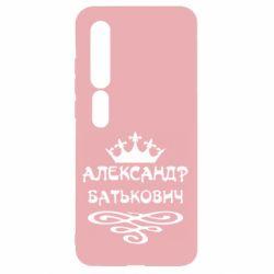 Чехол для Xiaomi Mi10/10 Pro Александр Батькович
