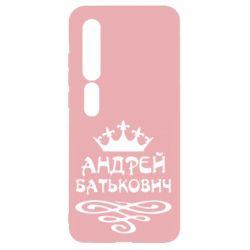 Чехол для Xiaomi Mi10/10 Pro Андрей Батькович