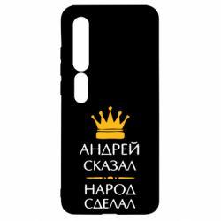 Чехол для Xiaomi Mi10/10 Pro Андрей сказал - народ сделал