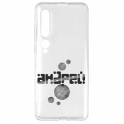 Чехол для Xiaomi Mi10/10 Pro Андрій