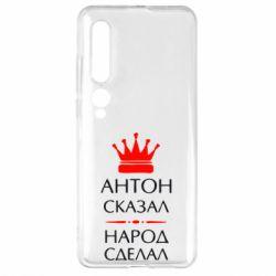 Чехол для Xiaomi Mi10/10 Pro Антон сказав - народ зробив